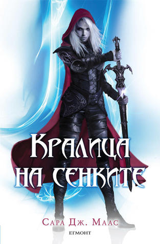 Published March 26th 2016 by Егмонт България Paperback, 712 pages