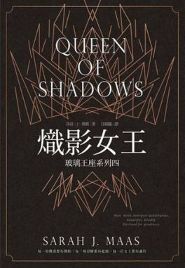 Published September 14th, 2016 by 尖端出版社 Paperback, 672 pages
